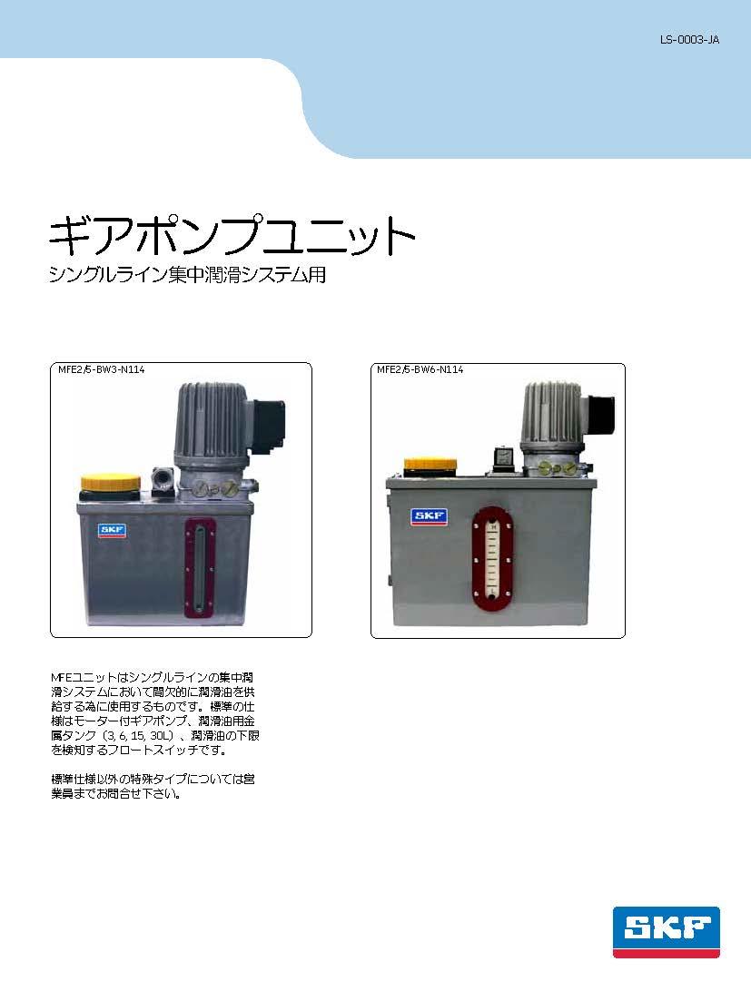 MFE 일본제품 카다로그